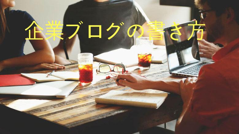 広告0円を実現させる企業ブログを成功させる方法と考え方