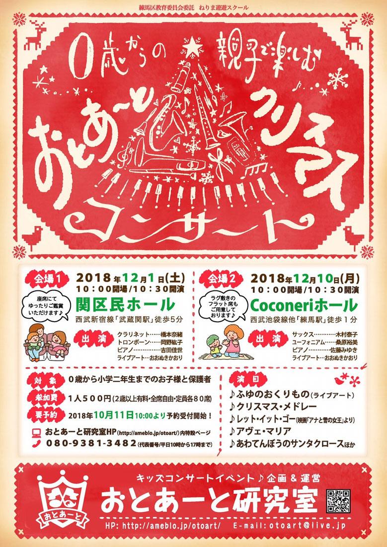 ボンジュール!サックスの木村泰子講師が出演する「0歳からの親子で楽しむおとあーとクリスマスコンサート」をご紹介します。2018年12月10日(月)Coconeriホールで10:00開場、10:30開演です。