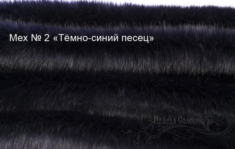 """Мех №2 """"Темно-синий песец"""""""