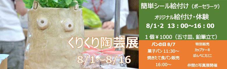 くりくり陶芸展開催!8/1~8/16 ショッピングセンターマイン2階、クリエイトショップくりくり