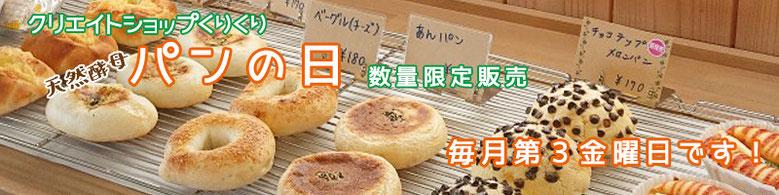 クリエイトショップくりくり パンの日 四つ葉ハウスのパン 限定販売 毎月第3金曜日