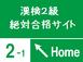 漢検2級 絶対合格サイト