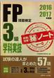3級FP技能検定マル秘ノート