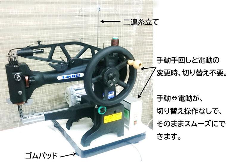 卓上電動型 八方ミシン 八方専用サーボモーター・フットコントローラーペダル付き