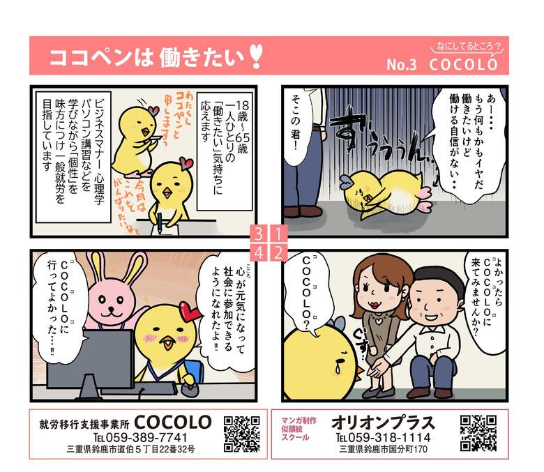 三重県鈴鹿市の就労移行支援COCOLO マンガ制作