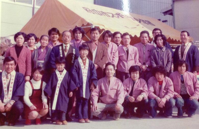 昭和54年当時のナカヤマの社員・職人たち