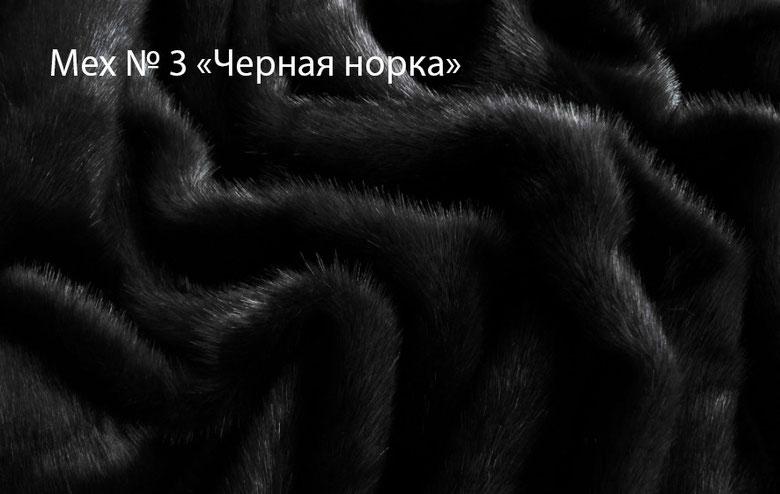 """Мех № 3 """"Черная норка"""""""