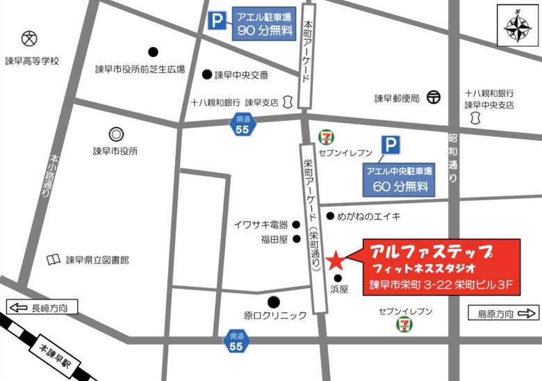 諫早市ジムスタジオ・アルファステップフィットネススタジオマップ