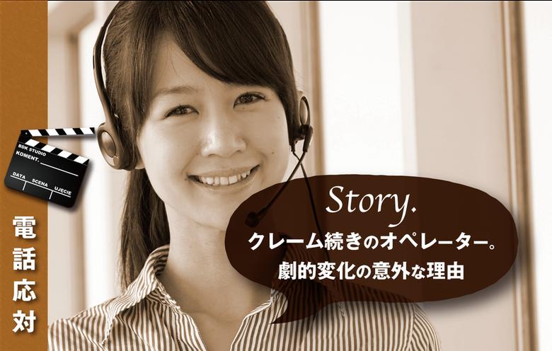電話応対研修Story