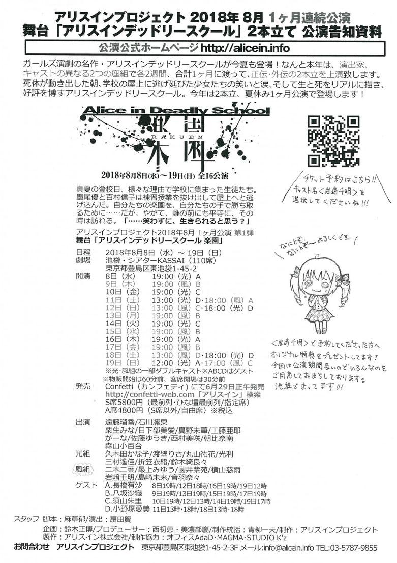 7月7日(土)配布