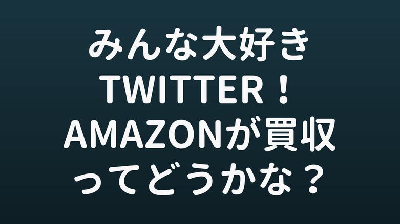AmazonのTwitter買収の可能性