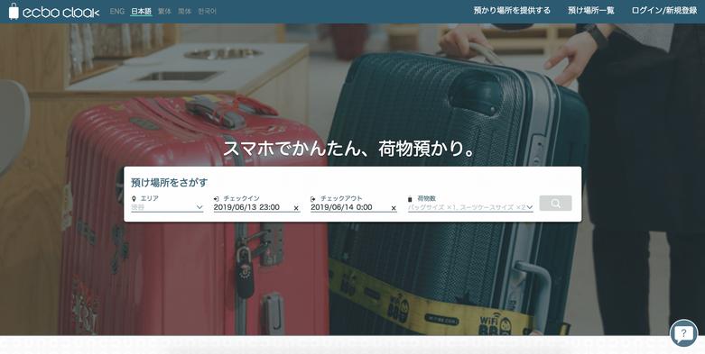 【ジャニオタ】もうコインロッカー難民にならない!ecboアプリを使って、快適なジャニーズライブ参戦!