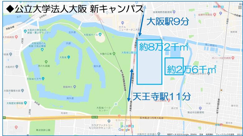 公立大学大阪のアクセス