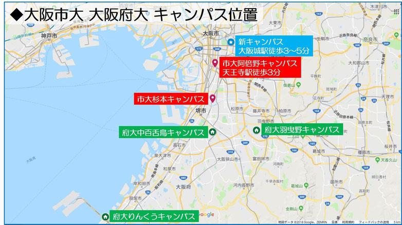 公立大学大阪の立地