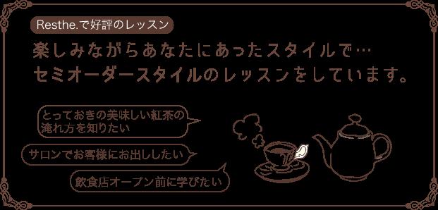 楽しみながらあなたにあったスタイルでセミオーダーのレッスンをしています。(クリック)とっておきの美味しい紅茶の淹れ方を知りたい・サロンでお客様にお出ししたい・飲食店オープン前に学びたい