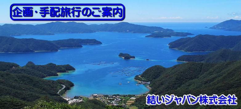 結いジャパン株式会社からの企画・手配旅行のご案内