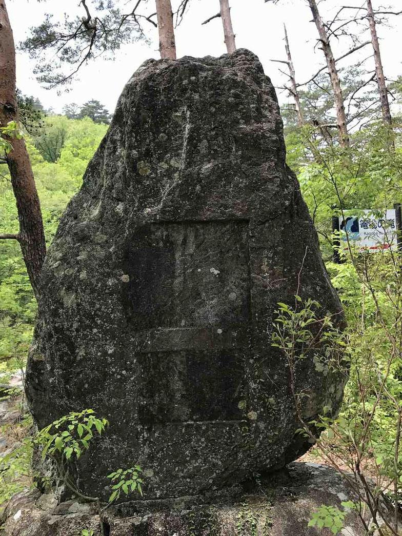 この石碑も目印です。