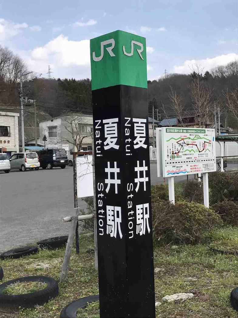 かつて夏井村があったことを物語る夏井駅