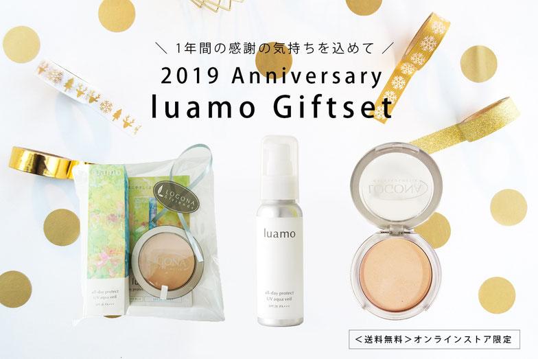 1年間の感謝の気持ちを込めて【2019 Anniversary ルアモ ギフトセット】