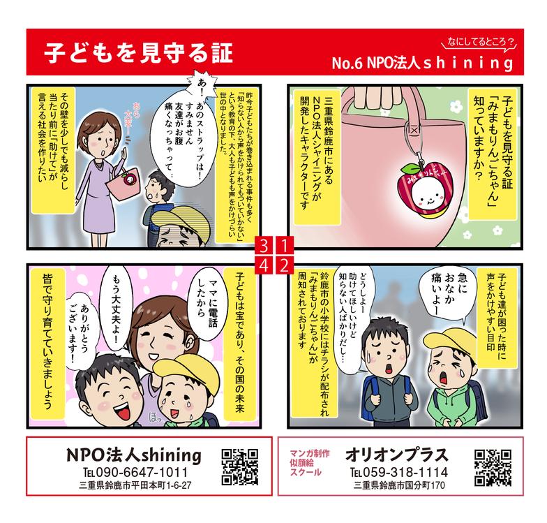 マンガ制作事例ー三重県鈴鹿市NPO法人shiningさまー