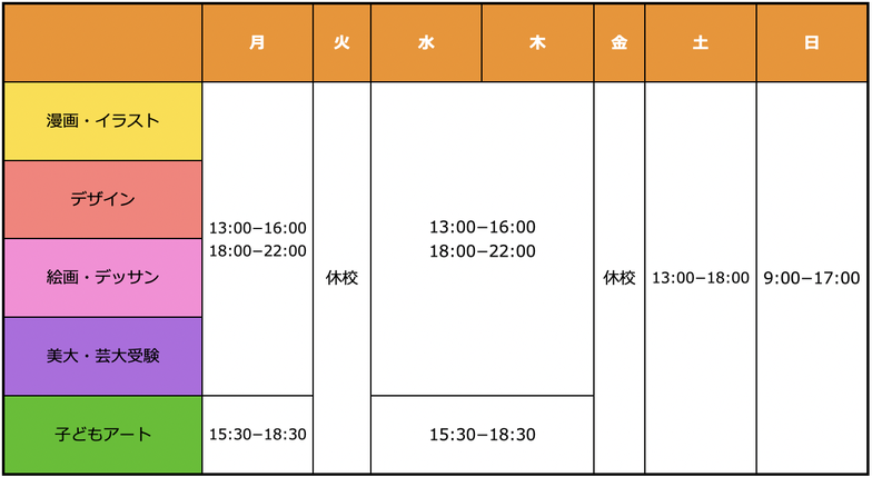 マンガ・イラスト教室、堀江アートスクールの開講日程
