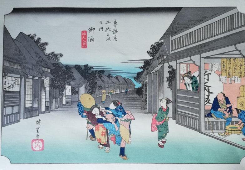 Lámina de Mokuhanga -御油 旅人留女 (ごゆ たびびととめおんな)Goyu, Tabibito Ryujo.