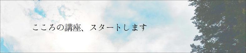 札幌でマヤ暦鑑定、Zoomなどの温来セッションをおこなっている佐藤由貴子が「こころの講座」をスタートします