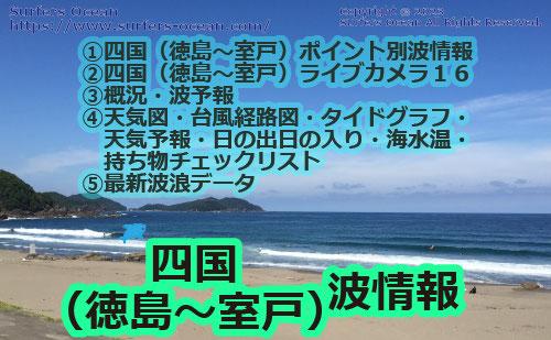 徳島・室戸 波情報 ポイント別波情報、ライブカメラ、最新波浪情報、天気予報、タイドグラフ、無料波予報、文字情報、天気図 サーファーズオーシャン
