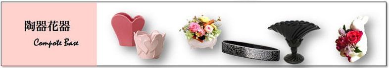 陶器花器プリザーブドフラワー