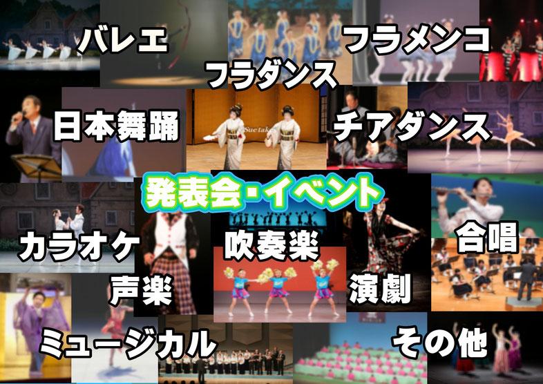バレエ 日本舞踊 フラメンコ チアダンス  フラダンス  カラオケ 合唱 声楽 演奏会 イベント  発表会