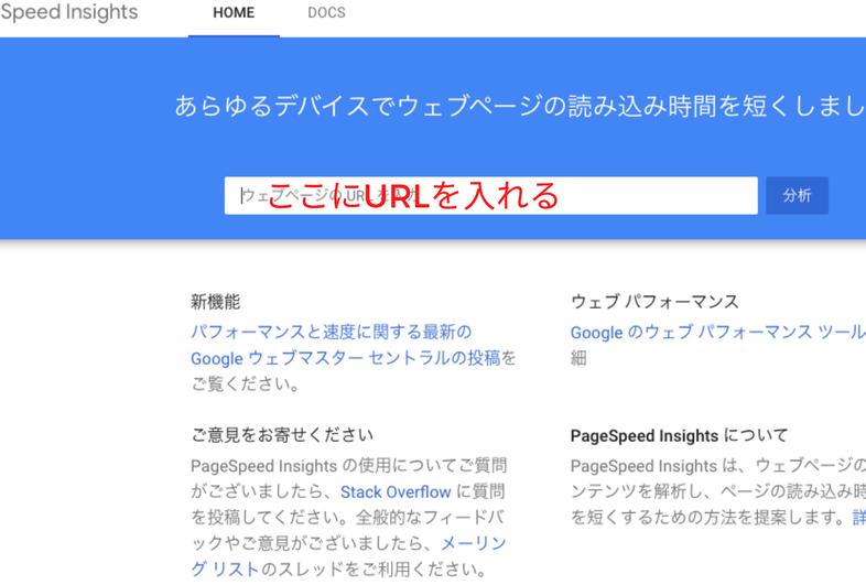 Googleのページスピードインサイト