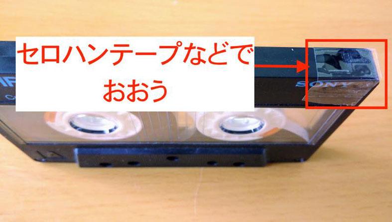 ツメはセロハンテープなどで覆えば何度でも録音することができます。