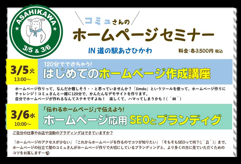 旭川でJimdoのホームページ講座を開催します!