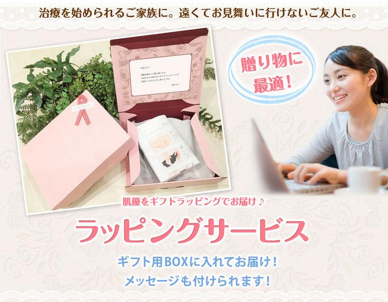 治療を始められるご家族に。遠くてお見舞いに行けないご友人に。贈り物に最適!肌優をギフトラッピングでお届け♪ラッピングサービスギフト用BOXに入れてお届け!メッセージも付けられます!