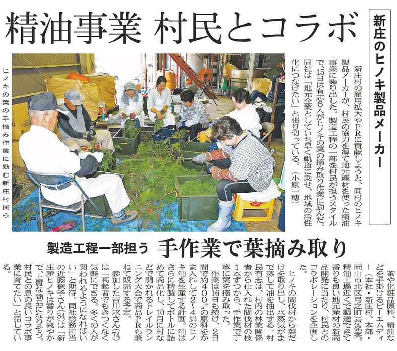 山陽新聞社提供 2017年6月16日朝刊 25ページ