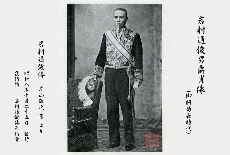 岩村通俊男爵肖像(岩村通俊傳より)