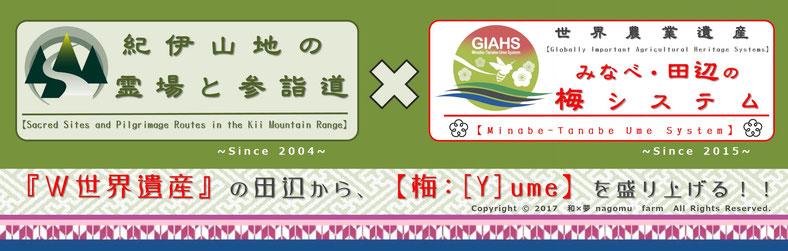 W世界遺産の田辺市PR【のぼり】 和×夢 nagomu farm