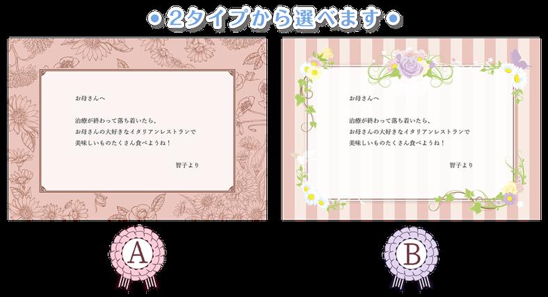 メッセージカードは2タイプから選べます