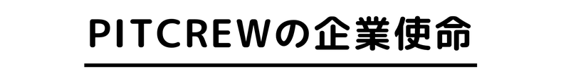 PITCREWの企業使命(ミッション)