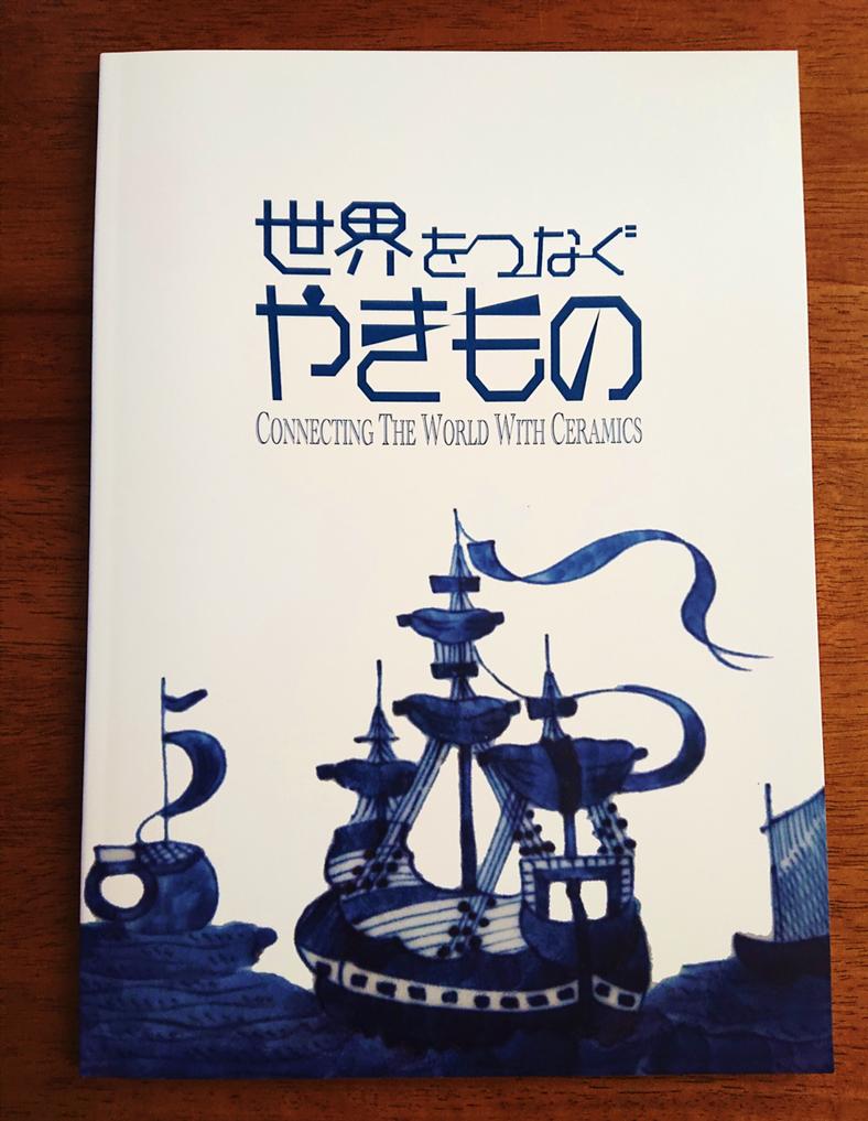 『世界をつなぐやきもの』(早稲田大学會津八一記念博物館)