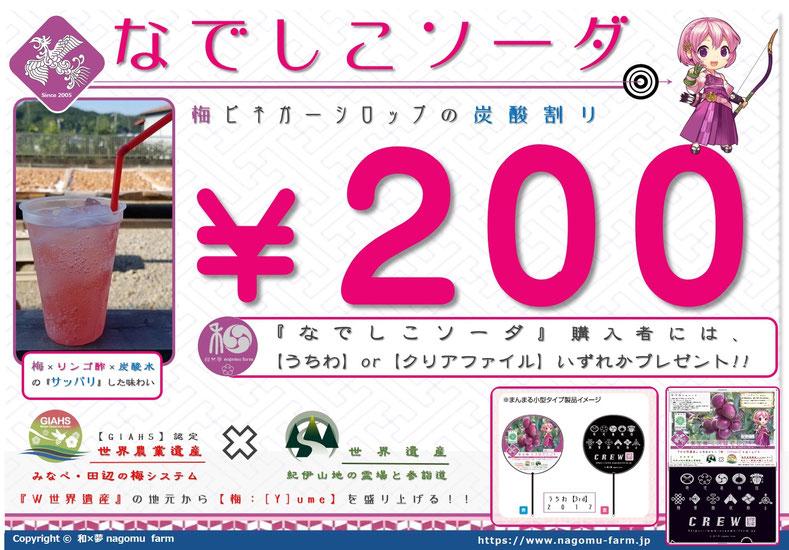 『なでしこソーダ』販売POP【2017秋】 和×夢 nagomu farm