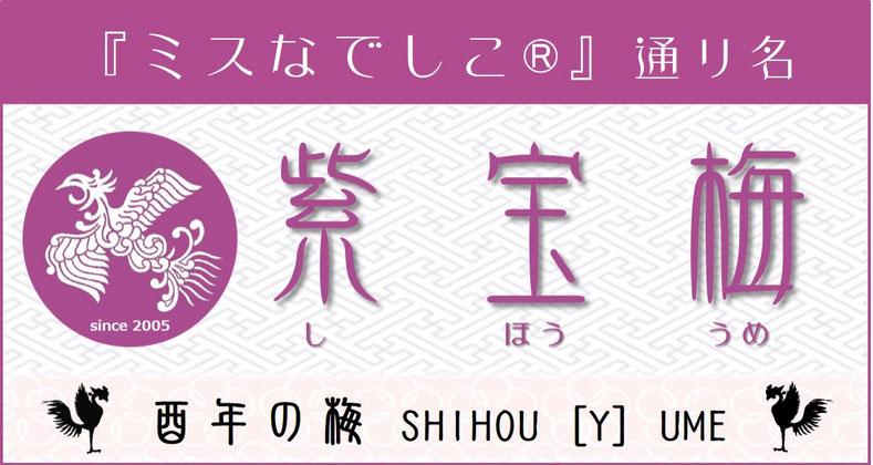 『ミスなでしこ®』通り名【紫宝梅:SHIHOU [Y] UME】アイコン 和×夢 nagomu farm