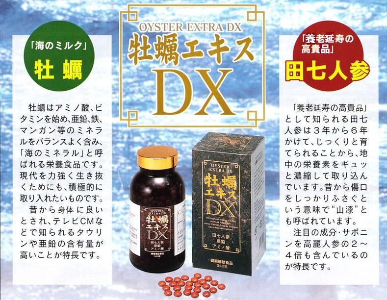 海のミルク「牡蠣」、不老長寿の高貴薬「田七人参」最高のコラボレーションです!