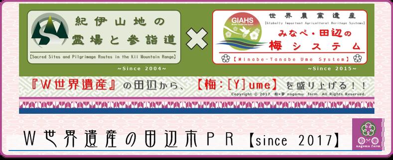 W世界遺産の田辺市PR グッズ制作 和×夢 nagomu farm