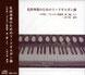 三宮千枝/「礼拝奏楽のためのリードオルガン曲」