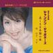 竹下ユキ/「温故知新シリーズその2竹下ユキのシャンソン・ジャポネーズ ~美しき日本語の歌」