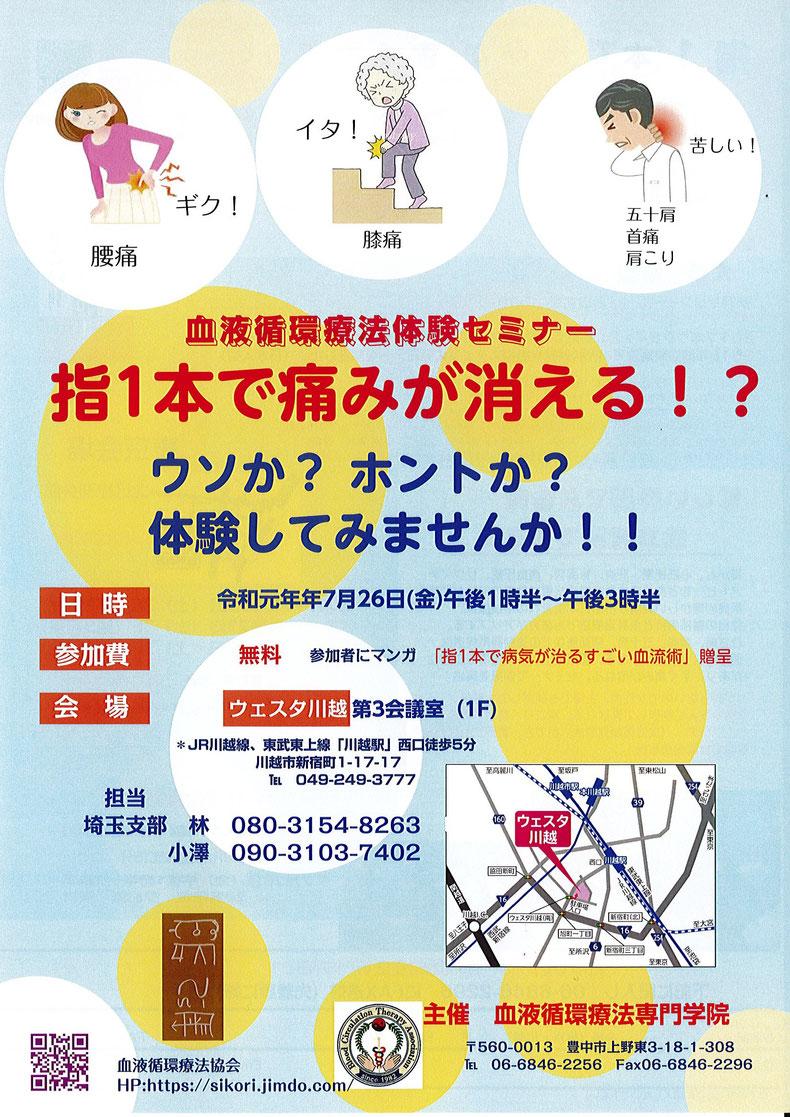 血液循環療法体験セミナー(川越)