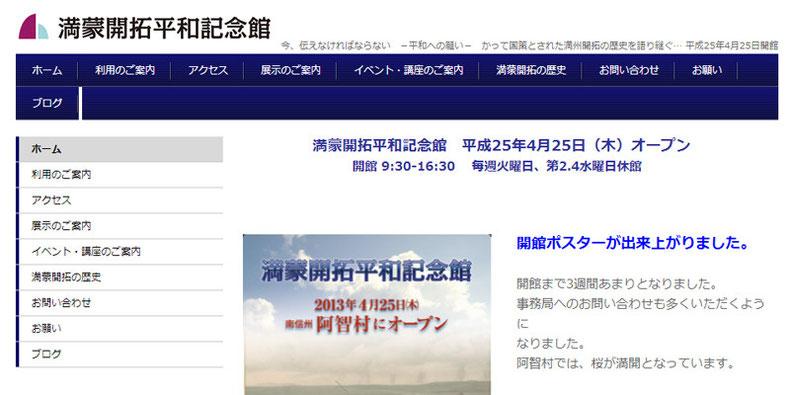 満蒙開拓平和記念館ホームページ