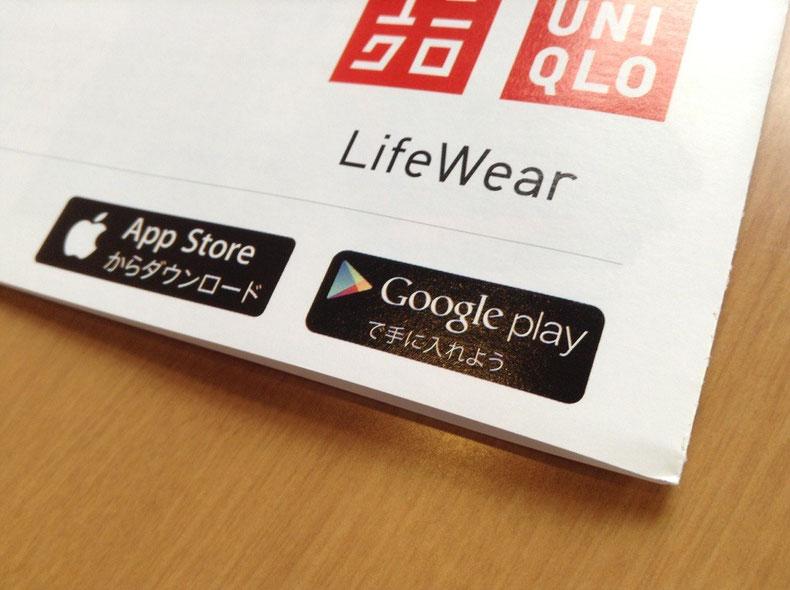 ユニクロのスマホアプリへの来店を促しています。