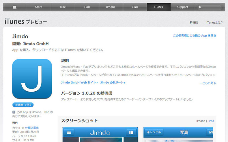 iTunesでjimdoを検索してみて下さい